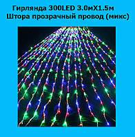SALE!Гирлянда 300LED 3.0мХ1.5м Штора прозрачный провод (микс), фото 1