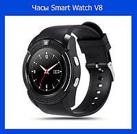 SALE! Часы Smart Watch V8 (Красные), фото 1