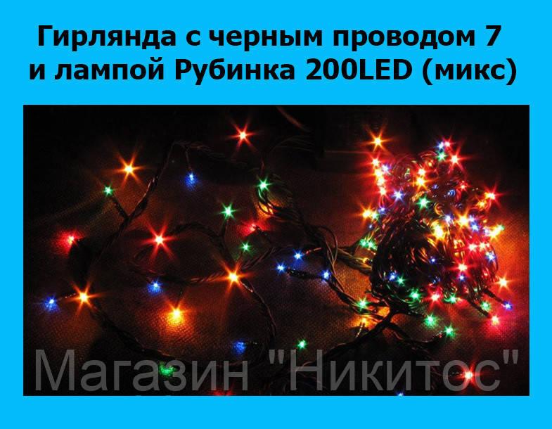 SALE!Гирлянда с черным проводом 7 и лампой Рубинка 200LED (микс)