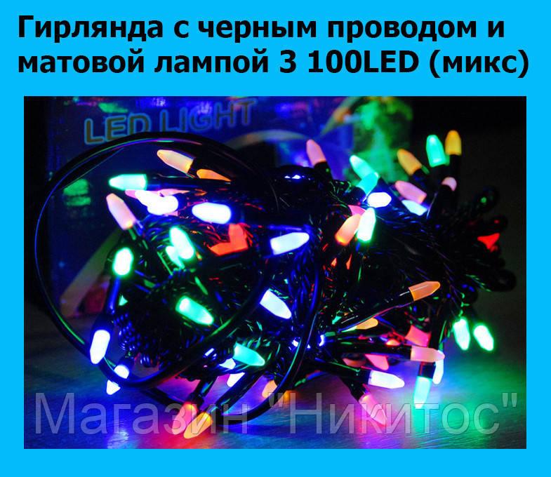 SALE!Гирлянда с черным проводом и матовой лампой 3 100LED (микс)