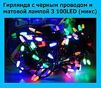 SALE!Гирлянда с черным проводом и матовой лампой 3 100LED (микс), фото 1