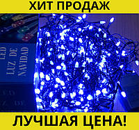 SALE!Гирлянда с черным проводом 2 и прозрачной конической лампой 300LED (синий) LED300B-2, фото 1