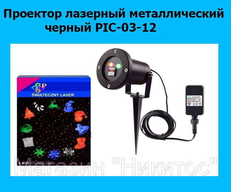SALE!Проектор лазерный металлический черный PIC-03-12