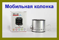 SALE! Портативная Bluetooth колонка WSTER WS-Q9 (Красная), фото 1