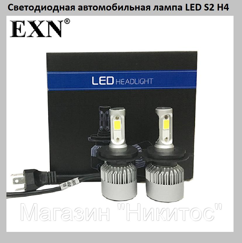 SALE!Светодиодная автомобильная лампа LED S2 H4