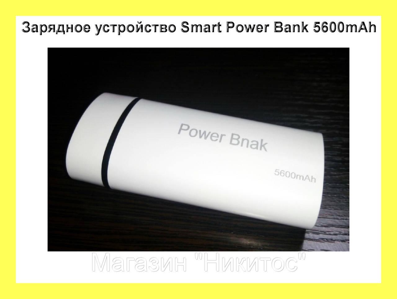 SALE!Зарядное устройство Smart Power Bank 5600mAh