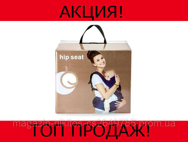 SALE!Рюкзак-кенгуру Hip Seat для переноски ребенка