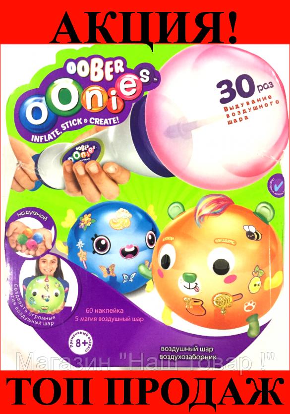 SALE! Игрушка Oonies - конструктор из надувных шаров (mini)