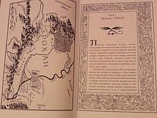 Дж.Р.Р. Толкин Возвращение короля  Третья часть, фото 2