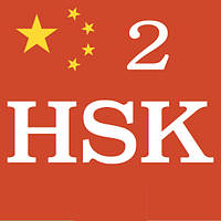 HSK 2