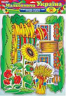 Набір прикрас із блискітками Мальовнича Україна