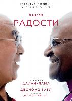 Книга Книга радости. Авторы - Его Святейшество Далай-лама XIV, Дуглас Абрамс и Десмонд Туту