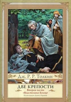 Дж.Р.Р. Толкин  Две крепости  Вторая часть, фото 2