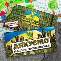 "Шоколадная плитка Shokosmile ""Нашим Захисникам"" 85 г"