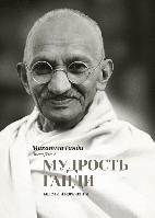 Книга Мудрость Ганди. Мысли и изречения. Автор - Махатма Ганди (МИФ)
