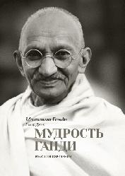 Книга Мудрість Ганді. Думки і вислови. Автор - Махатма Ганді (МІФ)