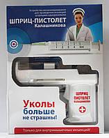 Шприц-пистолет Калашникова для самостоятельных уколов и инъекций Afina (kalash)