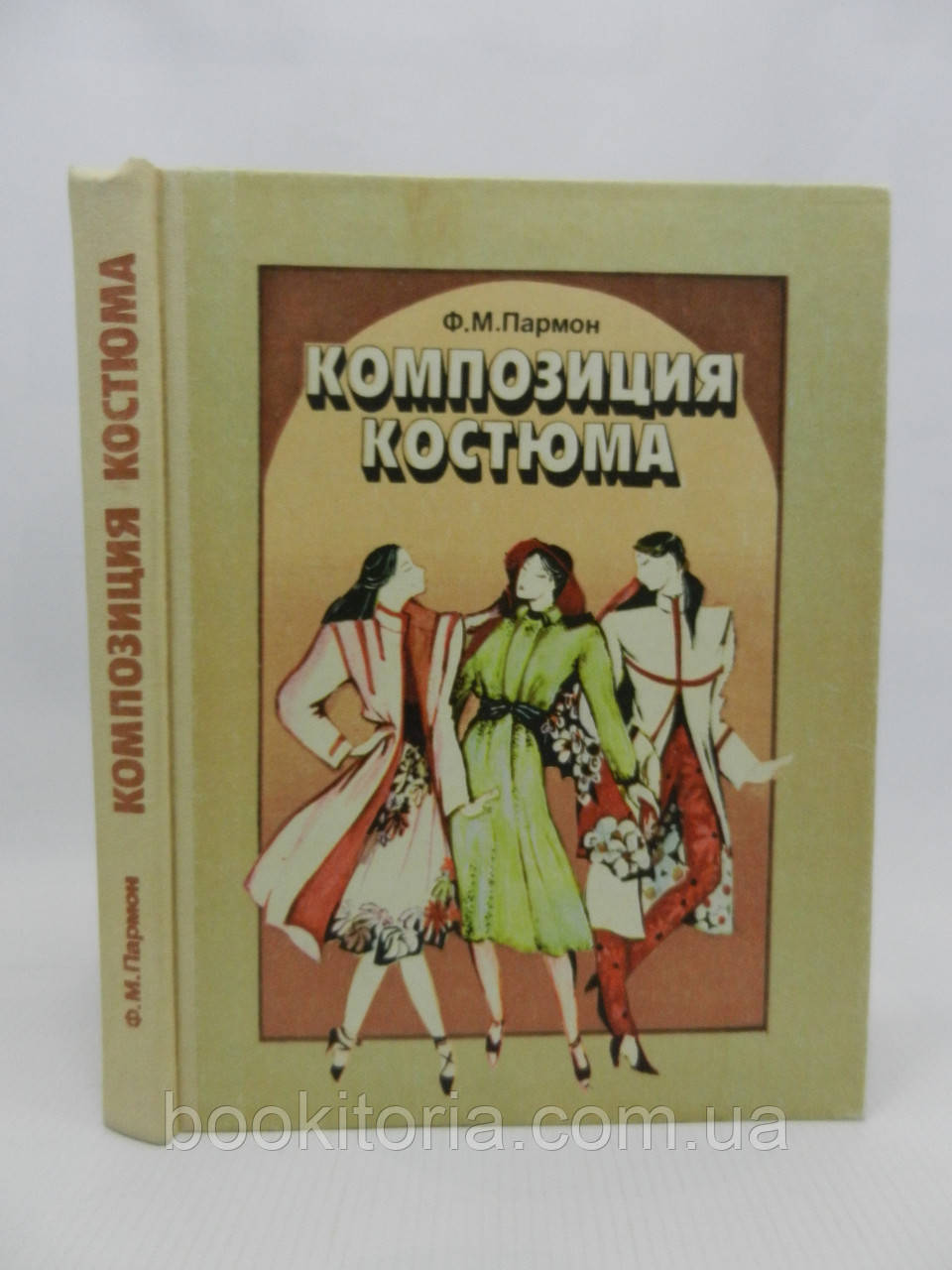 Пармон Ф.М. Композиция костюма (б/у).