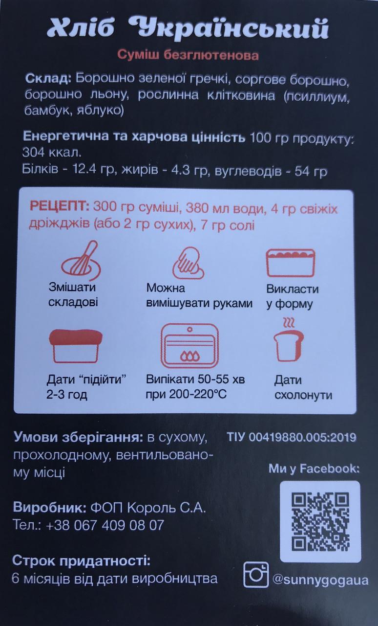 """Безглютеновая смесь """"Хлеб Украинский""""  300гр, фото 2"""