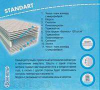 Матрас Стандарт зима - лето ( Standart Зима-Лето) бесплатная доставка по Украине