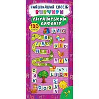 Книга-тренажер «Найшвидший спосіб вивчити англійський алфавіт»