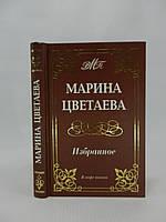 Цветаева М.И. Избранное (б/у).