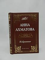 Ахматова А.А. Избранное (б/у).