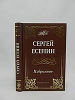 Есенин С.А. Избранное (б/у).