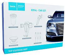 Подарочный набор для телефона в машину 5в1 Hoco VIP Enjoy the custom set ROYAL