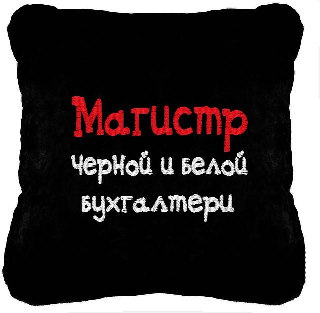 """Подарочная подушка """"Магистр"""""""