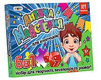 Набор для творчества Strateg Детская мастерская для мальчиков (803)