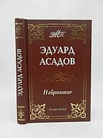 Асадов Э.А. Избранное (б/у).