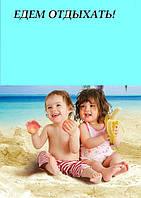 В отпуск с маленьким ребёнком