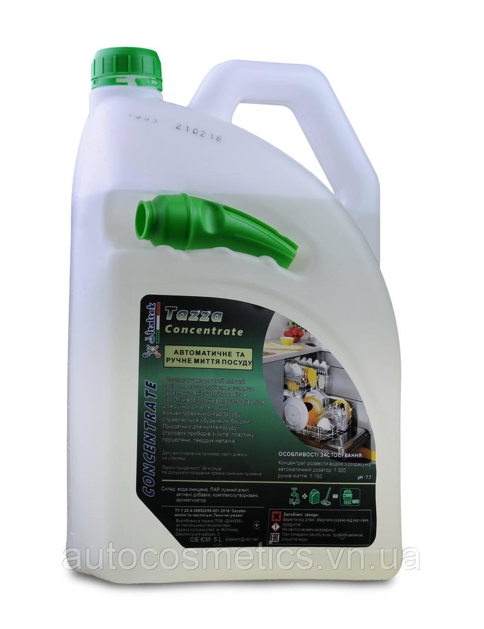 Моющее средство для посудомоечных машин Tazza DIAKEM, 5 л