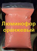 Люминофор Оранжевый-Светящийся порошок 10 гр