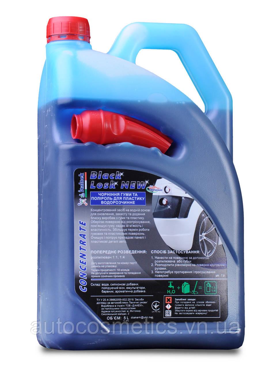 Чернение резины и наружного пластика Diakem Black Losk New 5л