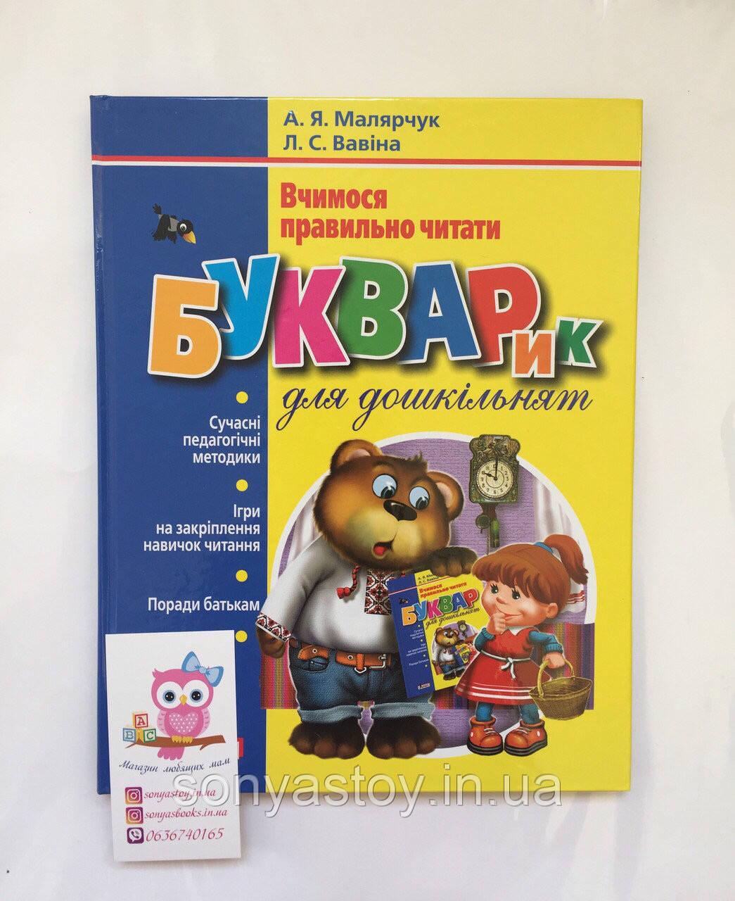 Книга Букварик для дошкільнят. Вчимося правильно читати, 4+