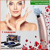 Вакуумный очиститель пор лица XN-8030, аппарат для очистки пор, набор для чистки лица, удаление чёрных точек
