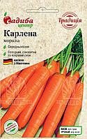 Морковь Карлена, 2 г, СЦ Традиция