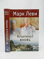 Леви М. Встретиться вновь (б/у).