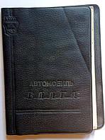 Автомобиль Волга 3110. Руководство по эксплуатации