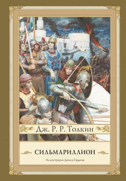 Дж. Р.Р. Толкин Сильмариллион, фото 2