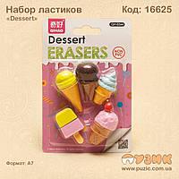 """Набор ластиков """"Dessert"""""""