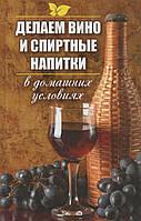 Делаем вино и спиртные напитки в домашних условиях. М. Ю. Романова