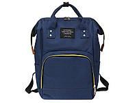 Рюкзак для мам і дитячих речей Living  Синій