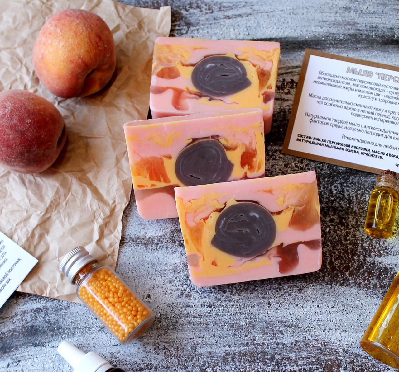 Натуральное мыло Персиковое