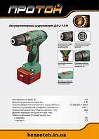 Шуруповерт аккумуляторный Протон ДА-2/12 Н