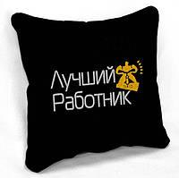 """Подарочная подушка """"Лучший работник!"""""""
