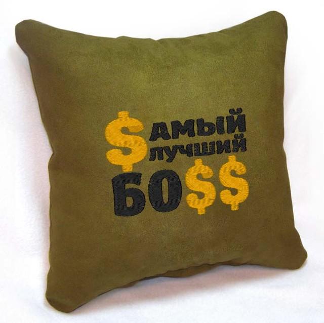 """Подарочная подушка """"Самый лучший Бо$$!"""""""