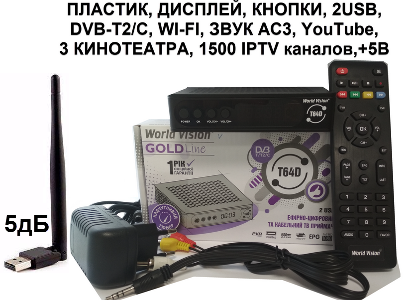 Тюнер т2  World Vision T64D с WI-FI адаптером